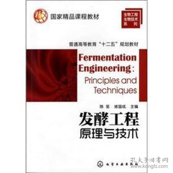 """国家精品课程教材,普通高等教育""""十二五""""规划教材:发酵工程原理与技术"""