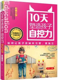 10天塑造孩子自控力:如何讓孩子改掉壞習慣、更獨立