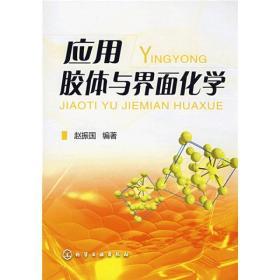 应用胶体与界面化学