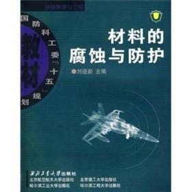 """国防科工委""""十五""""规划教材:材料的腐蚀与防护"""