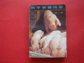 科学养猪问答(第二版)
