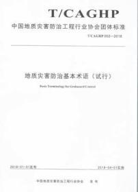 地质灾害防治基本术语(试行) 中国地质大学出版社 中国地质灾害防治工程行业协会团体标准 T/CAGHP 002-2018