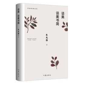 作家经典文库:谈美·谈美书简  (精装)