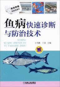 高效养殖致富直通车:鱼病快速诊断与防治技术