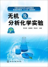 无机及分析化学实验(李志林)(第二版)(本科教材)