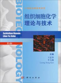 21世纪生物技术系列:组织细胞化学理论与技术(第3版)