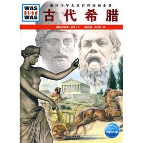 什么是什么:古代希腊