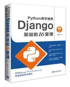 Python新手使用Django架站的16堂课 9787302467410
