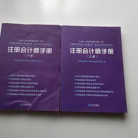 注册会计师手册(上、下册)