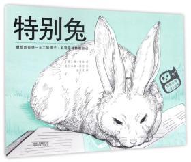 自我认知心灵小绘本:特别兔