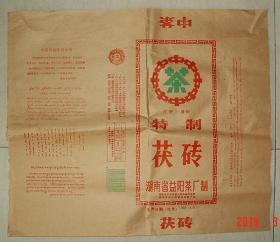 中茶  益阳茶厂   1995年   茯砖   茶叶包装   茶叶  11张   (长44cm宽51cm)