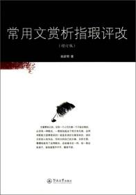 【二手包邮】常用文赏析指暇评改(增订版) 姚新明 广州暨南大学出