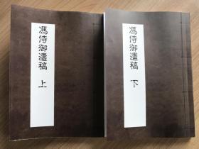 文学古籍精品《冯侍御遗稿》(清冯元锡撰、六卷共一册、据清道光二十年刻本影印)