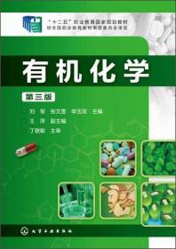 特价! 有机化学(刘军)(第三版)刘军9787122225030化学工业出版社