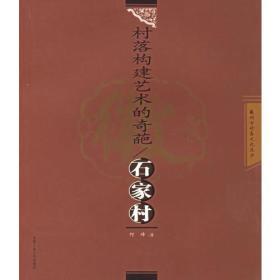 村落构建艺术的奇葩:石家村——徽州古村落文化丛书