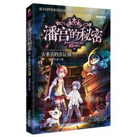 (全新塑封)潘宫的秘密·公主魔咒卷-9:古董店的活玩偶