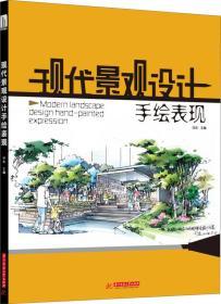 现代景观设计手绘表现 集设计、手绘于一体的景观设计图书 闫杰 9787560992815 华中科技大学出版社