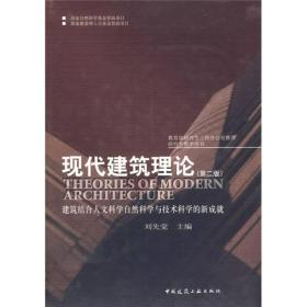现代建筑理论:建筑结合人文科学自然科学与技术科学的新成就 (第二版)