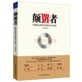 《颠覆者:中国商业变革中的新生代企业家》 李志刚 中国友谊出版公司