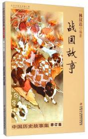 中国历史故事集:战国故事(修订版)