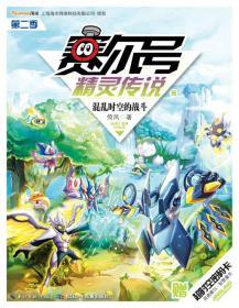 赛尔号精灵传说16(第二季):混乱时空的战斗