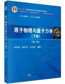 原子物理与量子力学(下册)(第二版)朱栋培,陈宏芳,石名俊