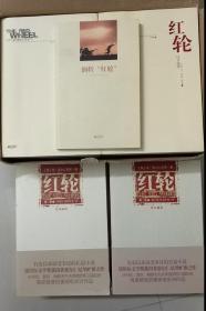 """红轮(第1、2、3卷全16册)全三卷套装(另加《倒转""""红轮""""》)"""