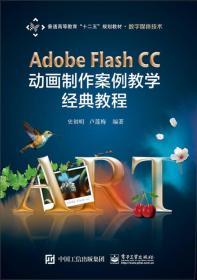 Adobe Flash CC 动画制作案例教学经典教程