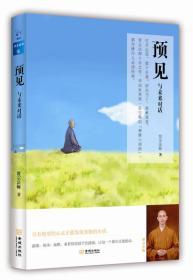 贤宗法师都市灵魂禅修系列:预见:与未来对话