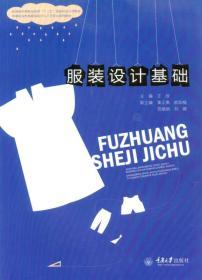 【二手包邮】服装设计基础 王欣 重庆大学出版社