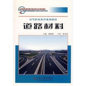道路材料(高等职业教育规划教材)