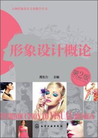 人物形象设计专业教学丛书--形象设计概论(周生力)(第二版)