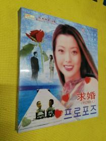 VCD16集韩剧《求婚(背后的男人)》(金喜善、李昌勋)