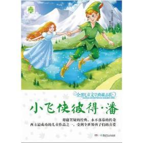 (正常发货) 全球儿童文学典藏书系:小飞侠彼得·潘