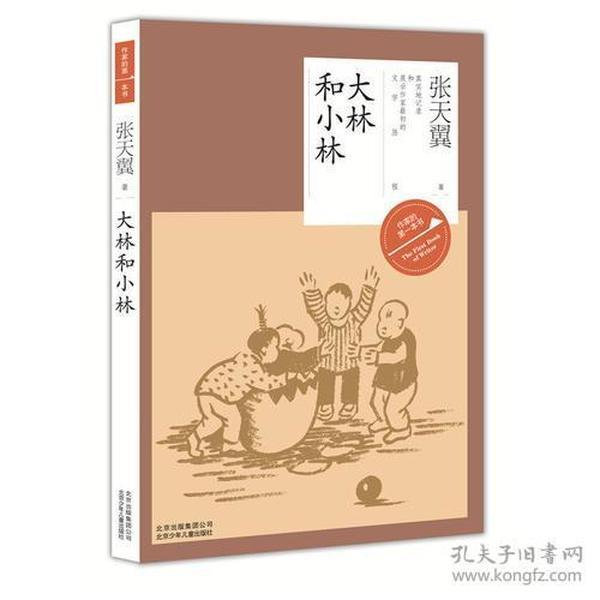 作家的第一本书—大林和小林