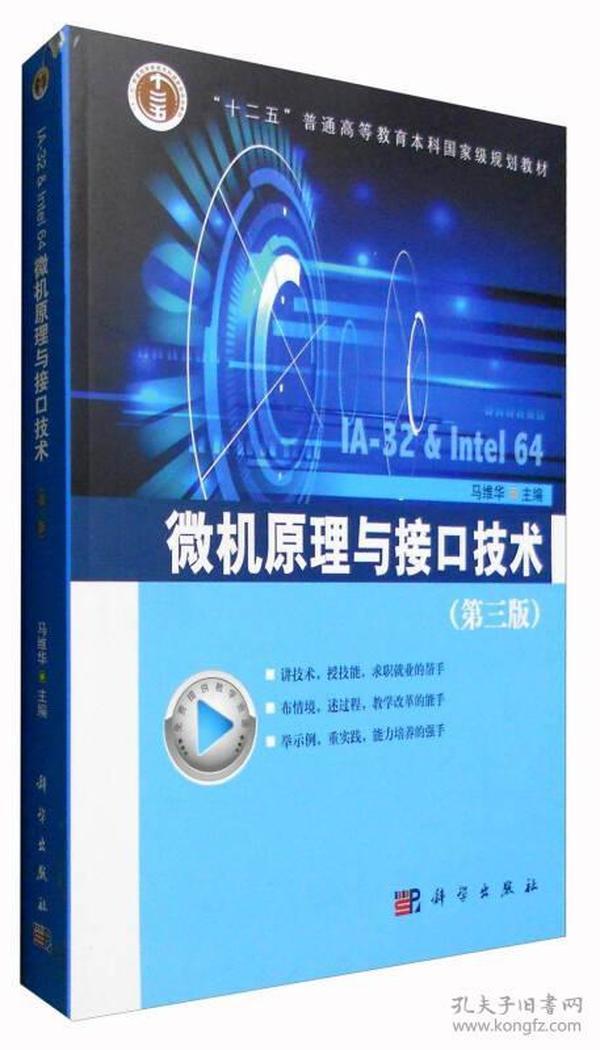 微机原理与接口技术(第三版)