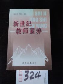 新世纪教师素养 作者 : 张行涛,郭东岐 出版社 : 首都师范大学出版社