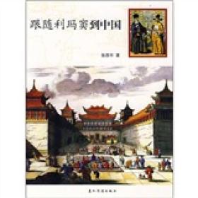 跟随利玛窦到中国