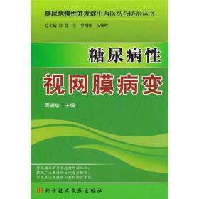 糖尿病慢性并发症中西医结合防治丛书:糖尿病性视网膜病变
