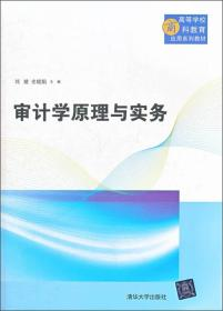 高等学校商科教育应用系列教材:审计学原理与实务