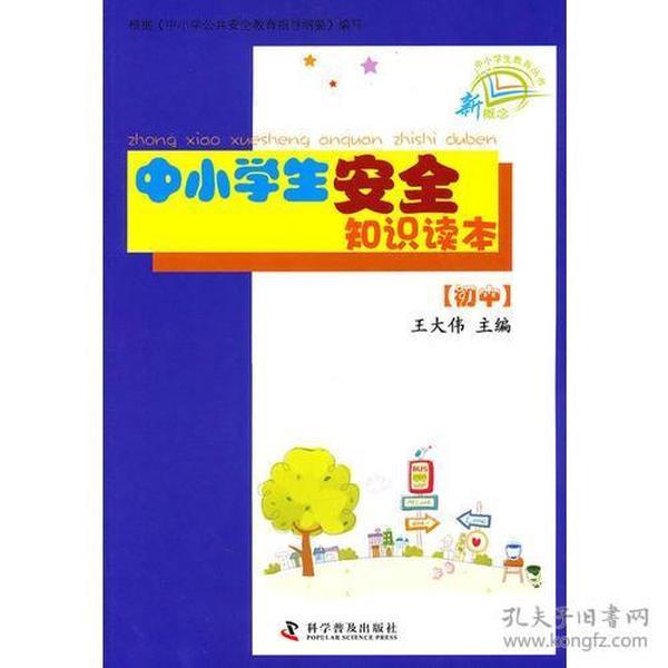 中小学生安全知识读本(初中)