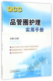 QCC品管圈护理实用手册