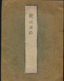 观瀑图志(镰田政举著·淡水社1882年刻本·图七幅·线装存上册)