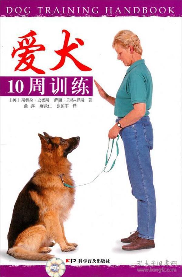 正版】爱犬10周训练