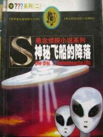 神秘飞船的降落 (悬念侦探小说系列二 )