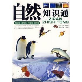 (青少年读物)青少年知识通丛书:自然知识通