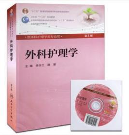 本科护理学类专业:外科护理学(第5版 附光盘)【全新正版】