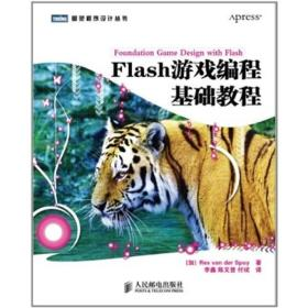 Flash游戏编程基础教程-图灵程序设计丛书