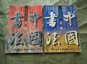 《中国书法》1997年第1期,第2期,两本合售。