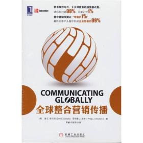 全球整合营销传播 舒尔茨 机械工业出版社